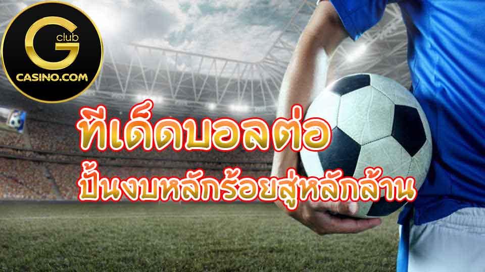 football bet-แทงบอลออนไลน์