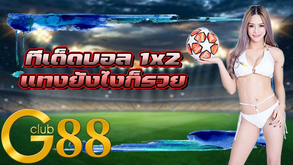 royal gclub-football-bet