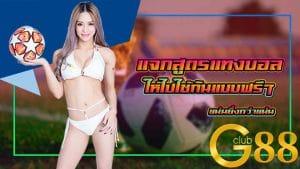 gclub-betting-online-