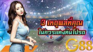 football-bet-casino
