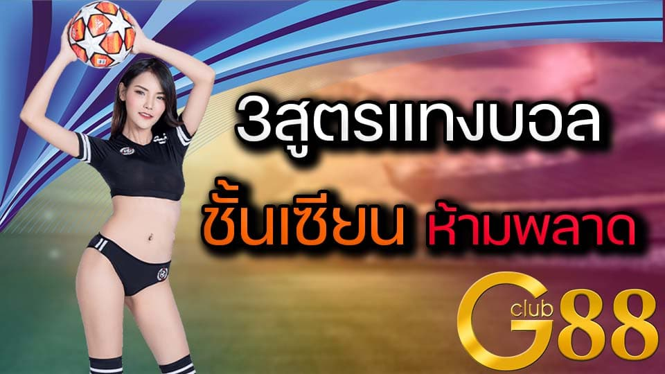 football-bet-gclub casino