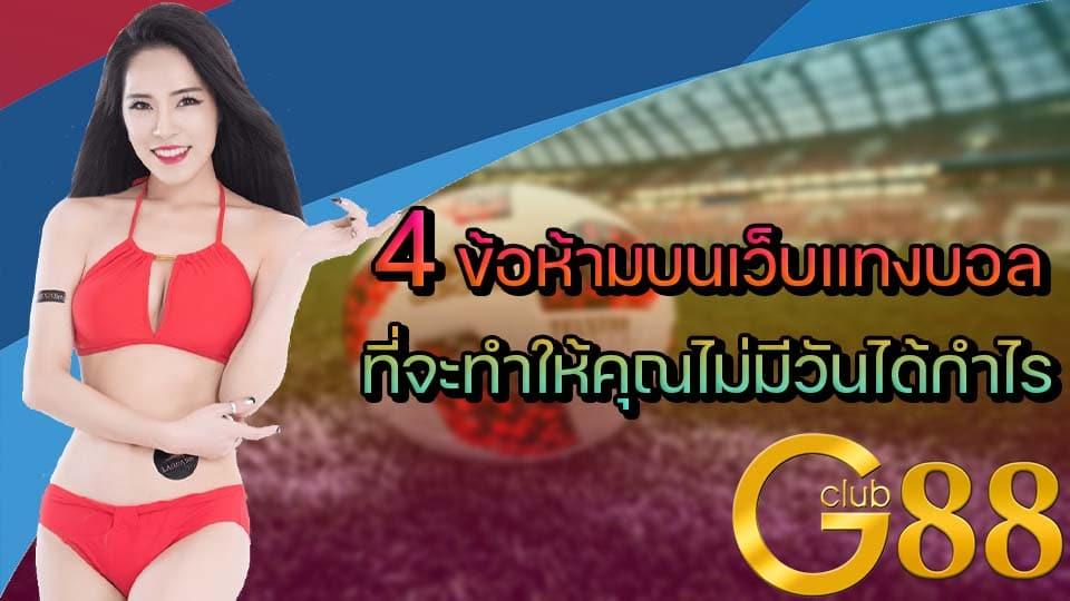 gclub-football bet-จีคลับ