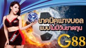 gclub-football-จีคลับ