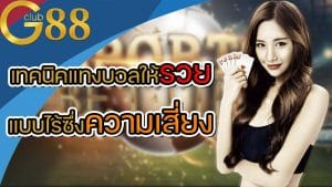 online-betting-gclub casino