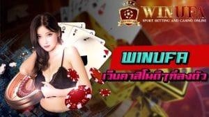 winufa-casino-UFABET